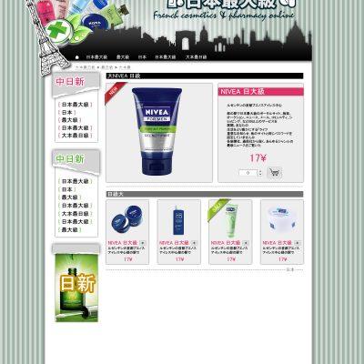 site beautyBoxOfParis produit